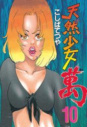 天然少女萬(10) 漫画