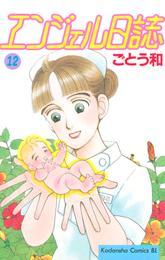 エンジェル日誌(12) 漫画