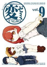 変ゼミ(9) 漫画