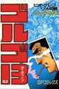 ゴルゴ13(62) 漫画