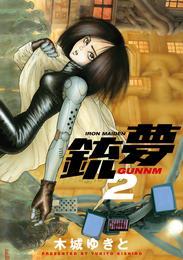 銃夢(2) 漫画