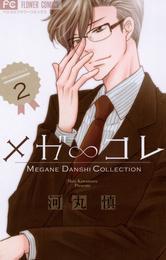 メガ∞コレ(2) 漫画