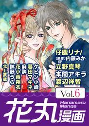 花丸漫画 Vol.6 漫画