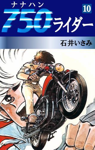 750ライダー(10) 漫画