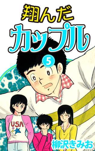 翔んだカップル(5) 漫画