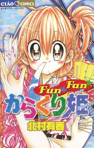 FunFanからくり姫 漫画