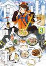 山と食欲と私 8巻 漫画