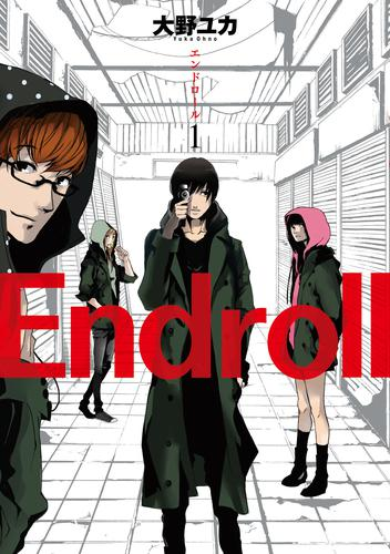 Endroll  漫画