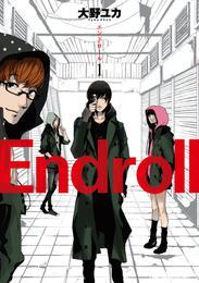 Endroll 1巻 漫画