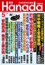 月刊Hanada2019年5月号 漫画