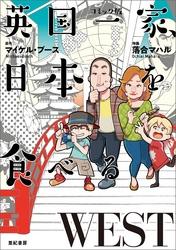 コミック版 英国一家、日本を食べるWEST 漫画