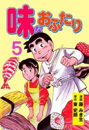 味なおふたり 5 漫画