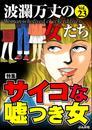 波瀾万丈の女たちサイコな嘘つき女 Vol.23 漫画