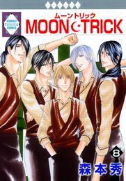 MOON・TRICK 8巻