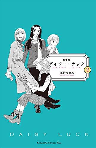 新装版 デイジー・ラック(1-2巻 最新刊) 漫画