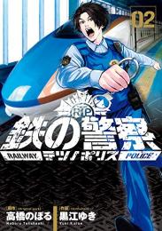 鉄の警察 (1-2巻 最新刊)