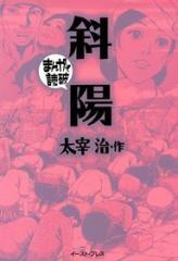 斜陽 -まんがで読破- [文庫版] (全1巻)