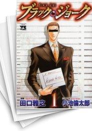 【中古】ブラック・ジョーク (1-9巻) 漫画