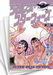 【中古】プロレス・スターウォーズ (1-11巻) 漫画