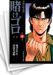 【中古】賭けゴロ (1-19巻) 漫画