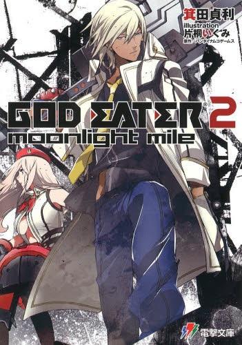 【ライトノベル】GOD EATER 2 moonlight mile 漫画