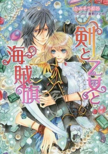 【ライトノベル】剣と乙女と海賊旗 漫画
