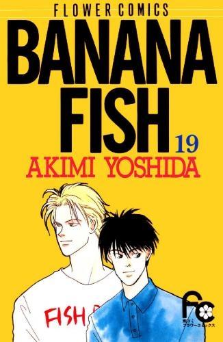 BANANA FISH バナナフィッシュ (1-19巻 全巻) 漫画