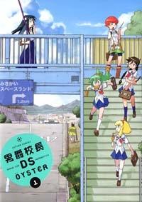 男爵校長DS (1-2巻 全巻) 漫画