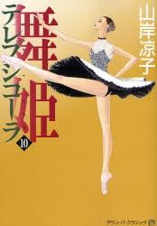 舞姫 テレプシコーラ (1-10巻 全巻)