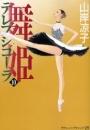 舞姫 テレプシコーラ 漫画