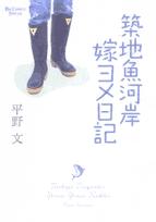 築地魚河岸嫁ヨメ日記 (1巻 全巻)