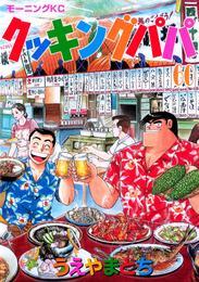 クッキングパパ(60) 漫画