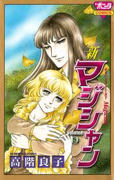 新マジシャン volume5 漫画