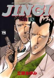 JINGI(仁義) 10 漫画