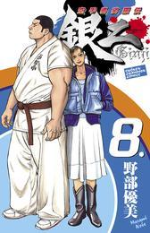空手婆娑羅伝 銀二 8. 漫画