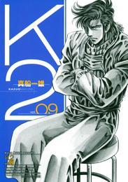 K2(9) 漫画