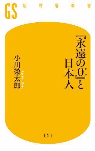 『永遠の0』と日本人 漫画