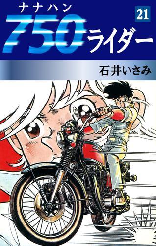 750ライダー(21) 漫画
