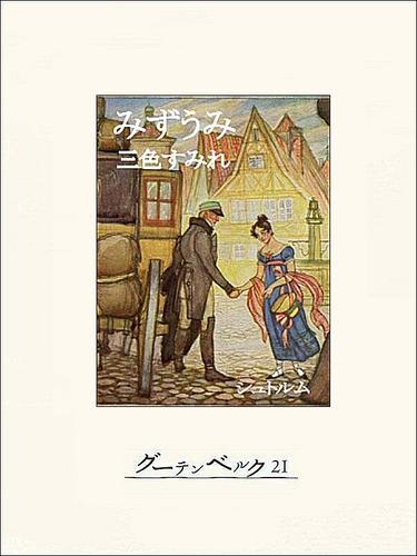 みずうみ/三色すみれ 漫画