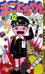 まことちゃん〔セレクト〕(12) 漫画
