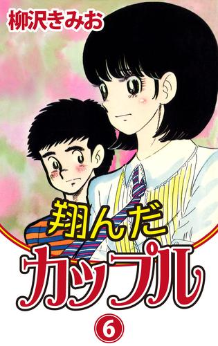 翔んだカップル(6) 漫画