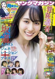ヤングマガジン 13 冊セット 最新刊まで