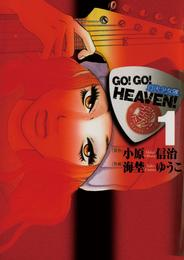 GO!GO!HEAVEN!(1) 漫画