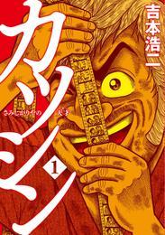 カツシン~さみしがりやの天才~ 1巻 漫画
