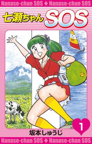 七瀬ちゃんSOS(1) 漫画