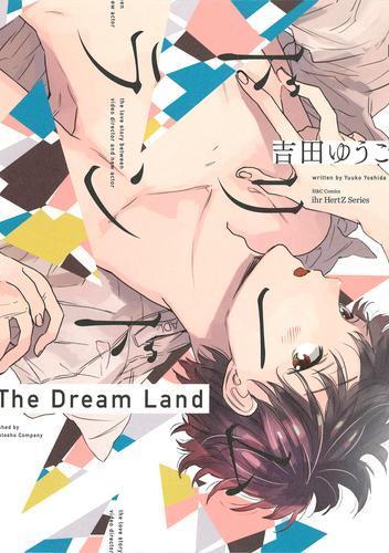 ドリームランド 【電子限定おまけマンガ付】 漫画
