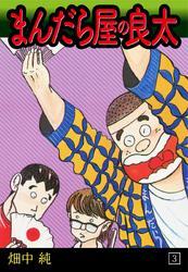まんだら屋の良太(3) 漫画