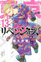 東京卍リベンジャーズ(13)