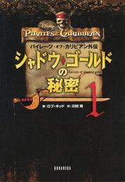 パイレーツ・オブ・カリビアン外伝 シャドウ・ゴールドの秘密(1)