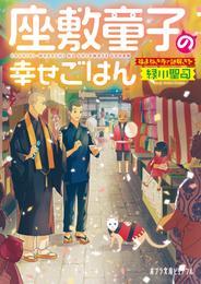 福まねき寺で謎解きを 3 冊セット 最新刊まで